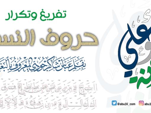 تفريغ وتكرار حروف النسخ للأستاذ القدير عباس البغدادي