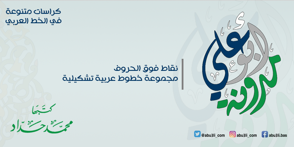 كراسة نقاط فوق الحروف من أجمل كراسات الخط العربي للأستاذ محمد حداد