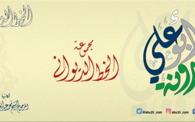 كراسة مجموعة الخط الديواني للأستاذ عبدالعزيز الرفاعي رحمه الله