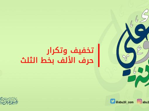 تخفيف وتكرار حرف الألف في خط الثلث للأستاذ القدير عباس البغدادي