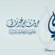 كراسة حروف من غير نقاط تكوينات خطوط عربية للاستاذ محمد حداد