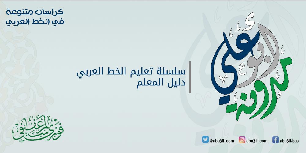 كراسة دليل المعلم للأستاذ محمد سالم عفيفي