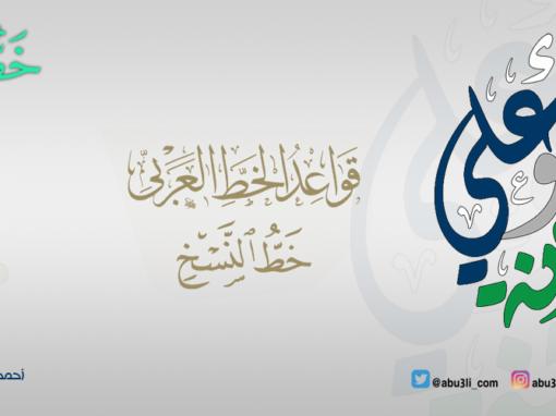 كراسة قواعد الخط العربي خط النسخ للأستاذ أحمد الحسيني أبو الروس