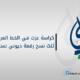 كراسة خطوط عثمانية للأستاذ القدير محمد عزت رحمه الله